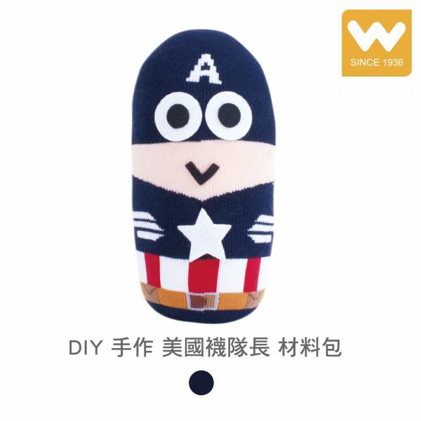 DIY 手作 美國襪隊長 材料包