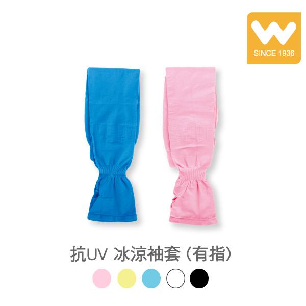 抗UV冰涼袖套 (有指)