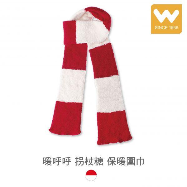 暖呼呼 拐杖糖 保暖圍巾 加拿大  (加贈精緻手提箱/個)