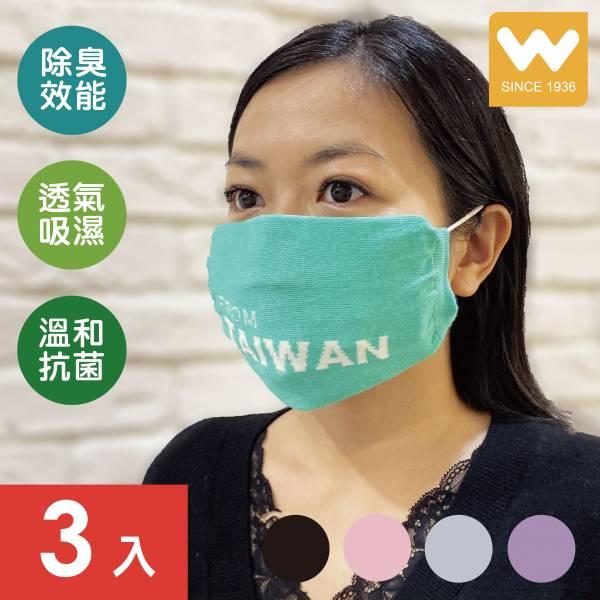 【W 襪品】 台灣款 抗菌 口罩保護套 口罩套 (3入)