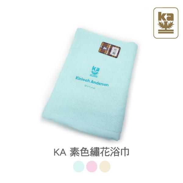 素色繡花浴巾