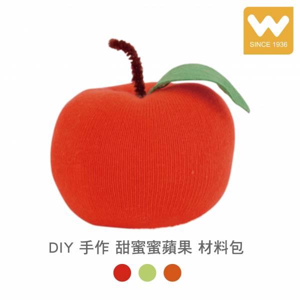 DIY 手作 甜蜜蜜蘋果 材料包