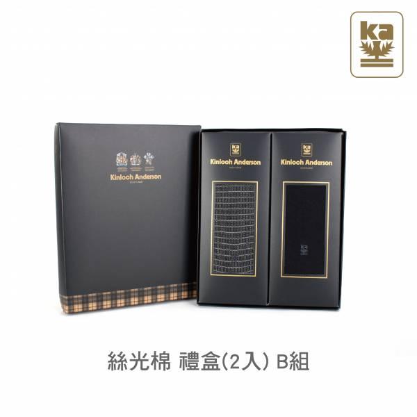 絲光棉 禮盒(2入) B組