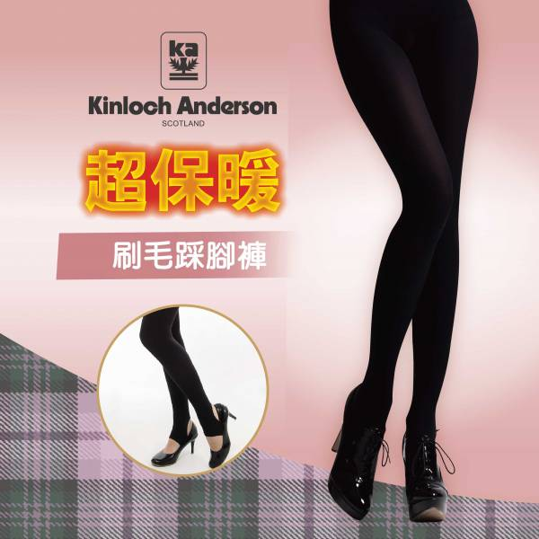 超保暖 美臀發熱 刷毛踩腳褲襪 金安德森