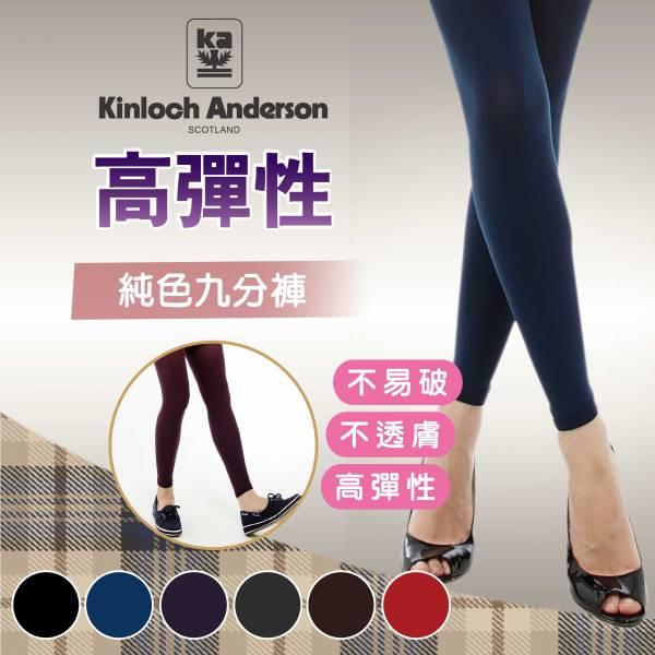 高彈性純色九分褲 金安德森 KA,高彈性純色,九分褲,金安德森