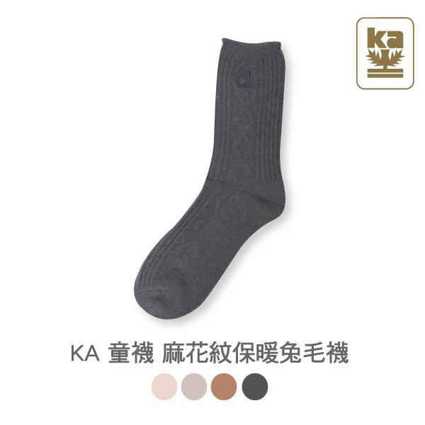 童襪 麻花紋保暖兔毛襪
