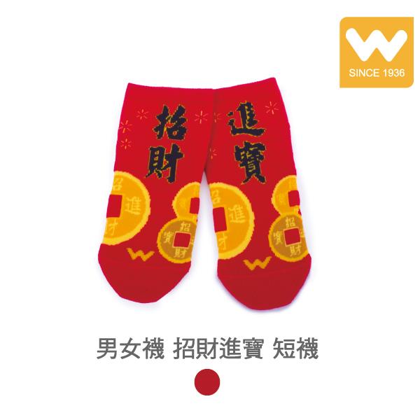 男女襪 招財進寶 短襪