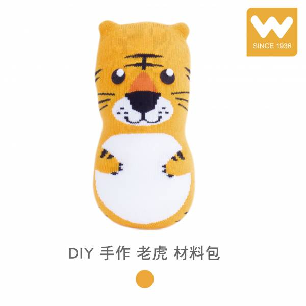 DIY 手作 老虎 材料包