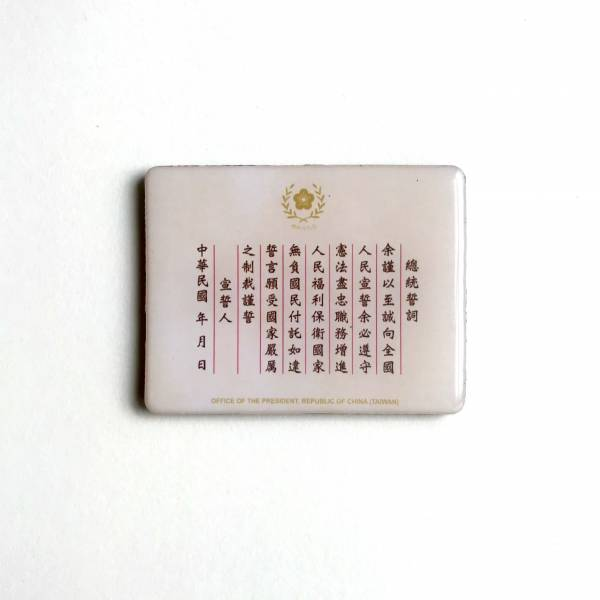 「總統就職誓詞」磁貼