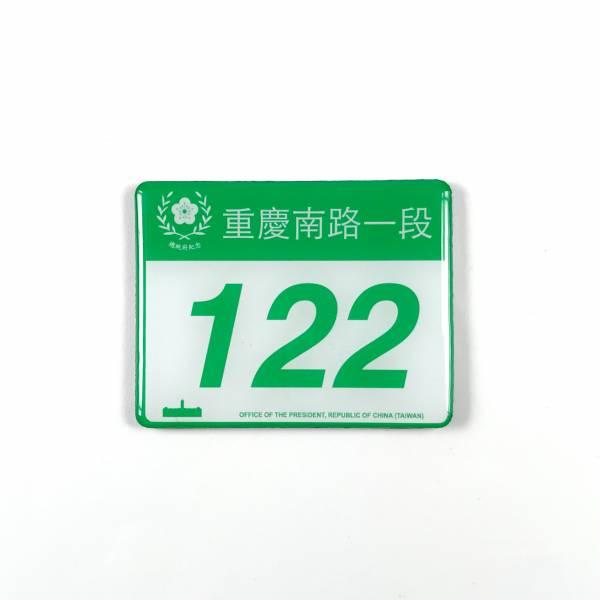 總統府門牌磁貼