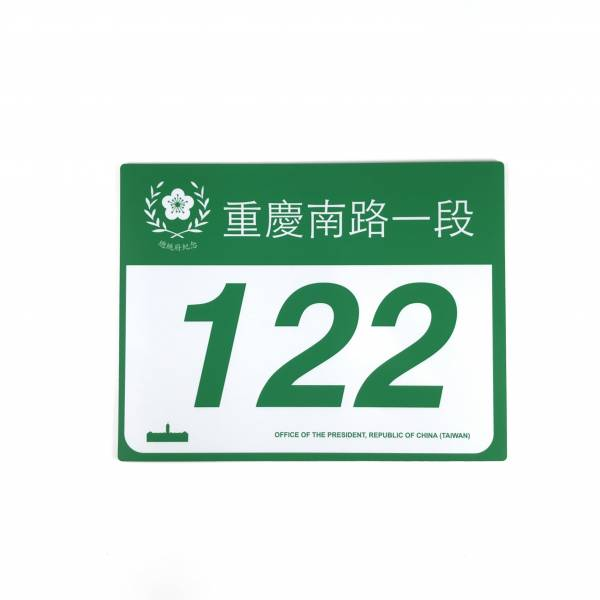 Presidential Office Building Doorplate Mouse Pad
