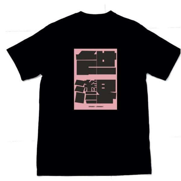 """Global Taiwan"" T Shirt"