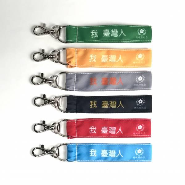 「我 臺灣人」布條鑰匙圈