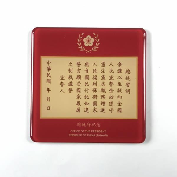 「總統就職誓詞」磁性杯墊