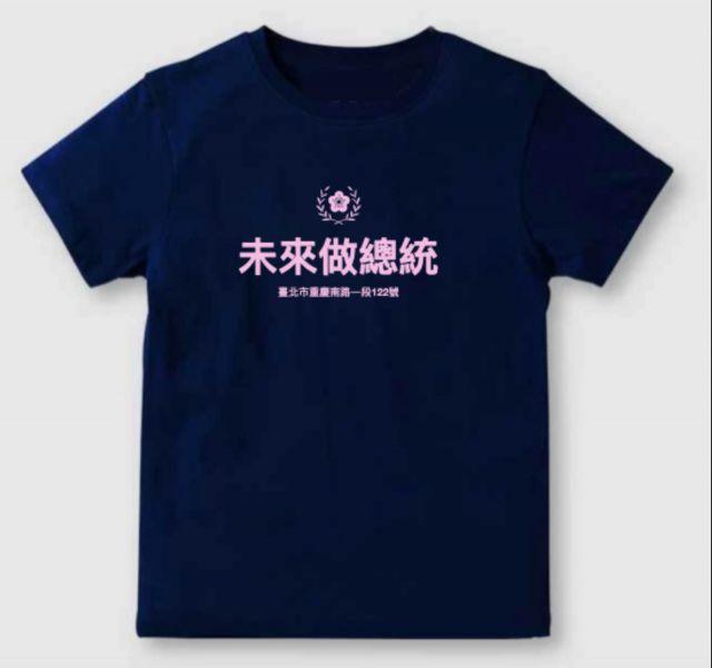 """Future President"" T Shirt"