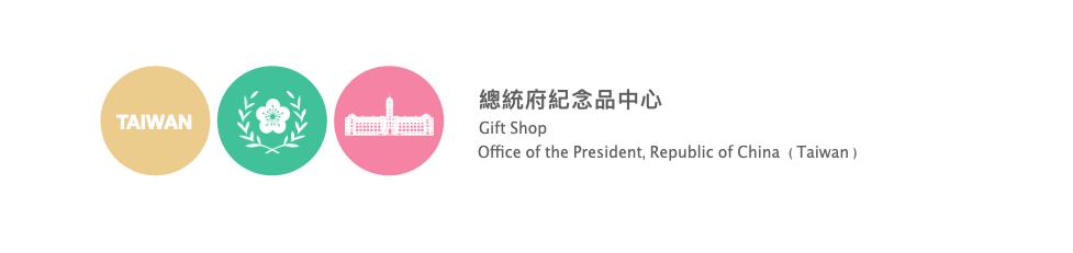 總統府紀念品中心