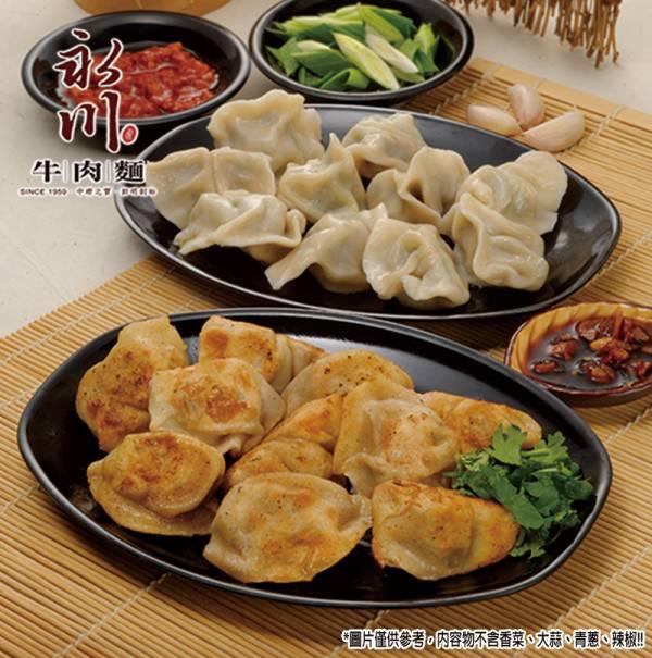 冷凍韭菜水餃 50粒 韭菜水餃,韭菜,水餃,冷凍水餃