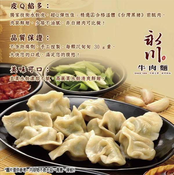 冷凍高麗菜水餃 50粒 高麗菜水餃,高麗菜,水餃,冷凍水餃