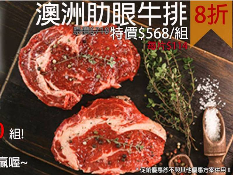 澳洲肋眼牛排 牛排,澳洲,肋眼牛排,美國牛,澳洲牛,牛肉,沙朗牛排