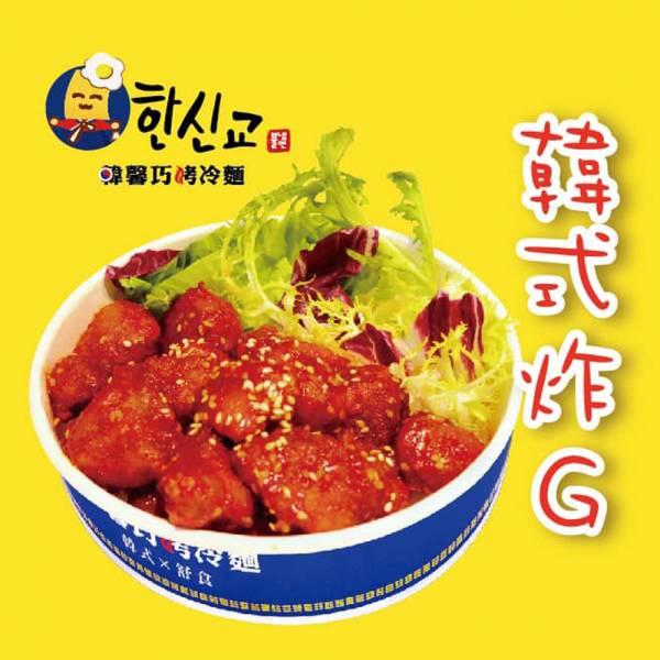 韓馨巧-韓式炸G(附贈炸G醬)