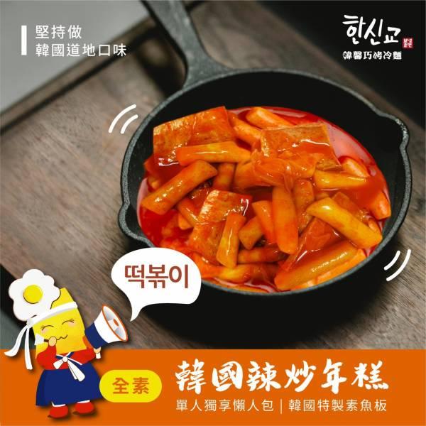 韓馨巧-韓國辣炒年糕(全素)