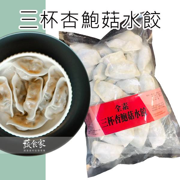 三杯杏鮑菇水餃