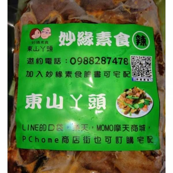 東山ㄚ頭(1斤) 素食滷味,東山ㄚ頭,妙緣素食,綜合滷味,滷味,大份量滷味
