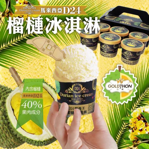 D24蘇丹王榴槤冰淇淋(杯裝) 榴槤冰,榴槤冰淇淋,榴槤,冰淇淋,水果冰淇淋,水果冰,D24蘇丹王,馬來西亞冰淇淋,蘇丹王冰淇淋,進口冰淇淋,蘇丹王