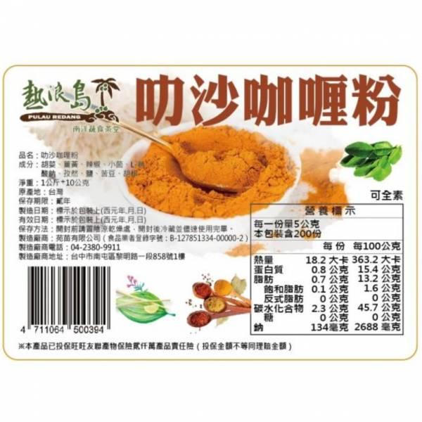 叻沙咖哩粉(1公斤) 咖哩粉,叻沙粉,咖哩叻沙,調味粉,咖哩沾醬,沾醬,咖哩,叻沙