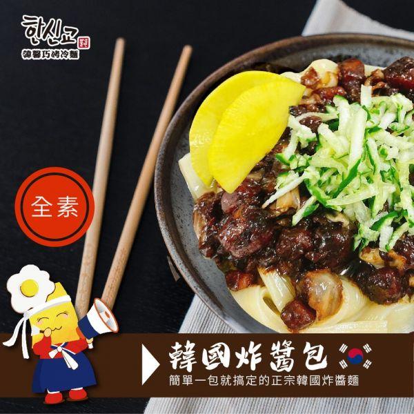 韓馨巧-韓國炸醬包