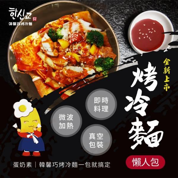 韓馨巧-烤冷麵懶人(蛋素)