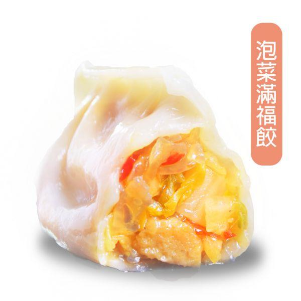 泡菜滿福餃