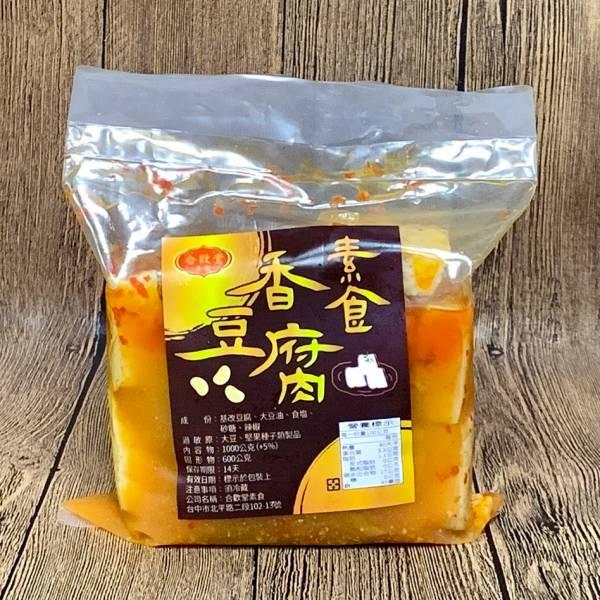 素食香豆腐 豆腐,素食豆腐,素食,買臭豆腐,買豆腐,合歡堂,香豆腐