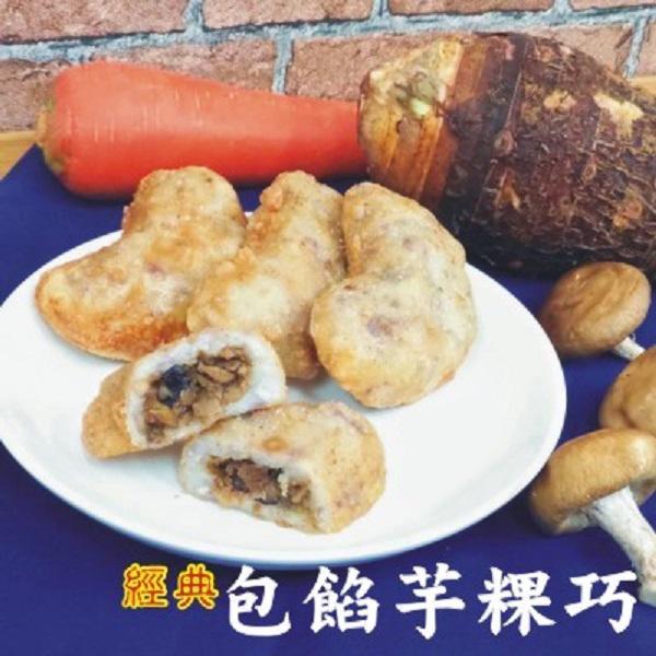 經典包餡芋粿巧 芋粿巧,古早味,植物肉,素食,素食芋粿巧,古早味點心,好素配