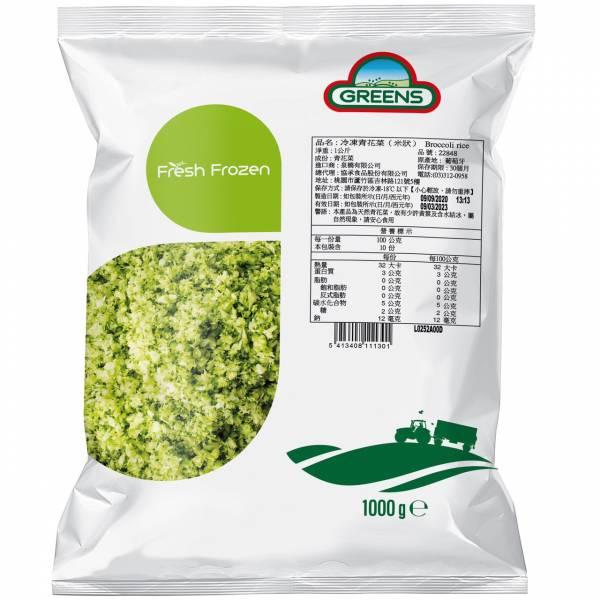 花椰菜米 花椰菜米,GREENS,白花椰菜米,膳食纖維,維生素C