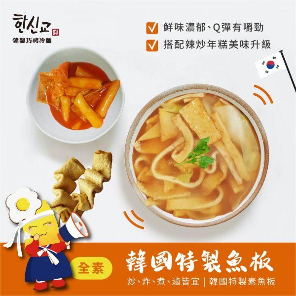 韓馨巧-韓國魚板(全素)