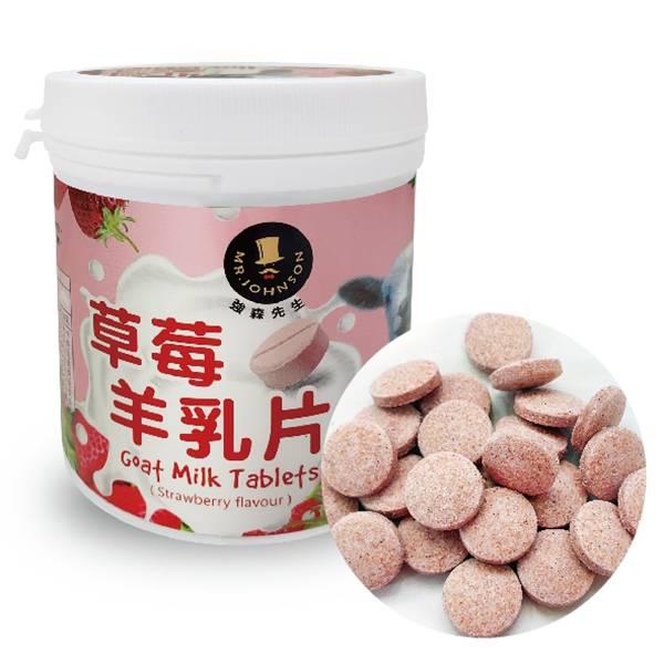 草莓羊乳片