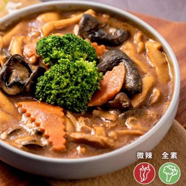 祥和蔬食-咖哩鮮菇煲(米其林推薦)