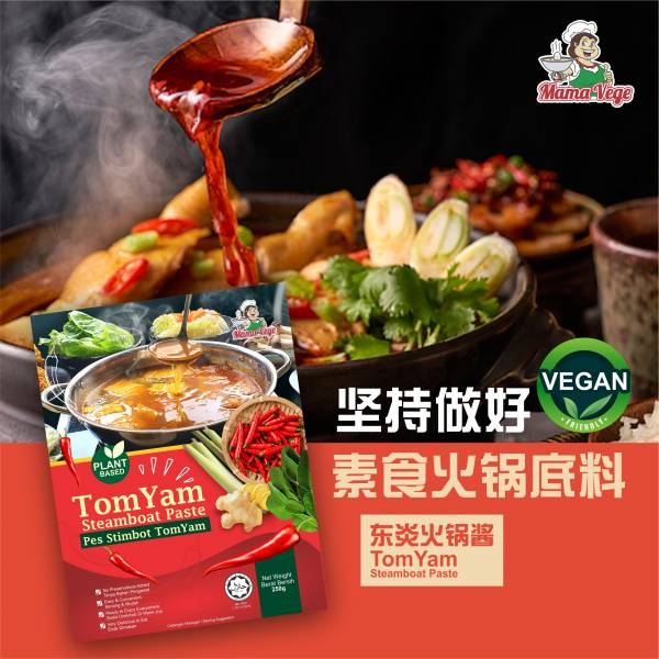泰式東炎酸辣湯底