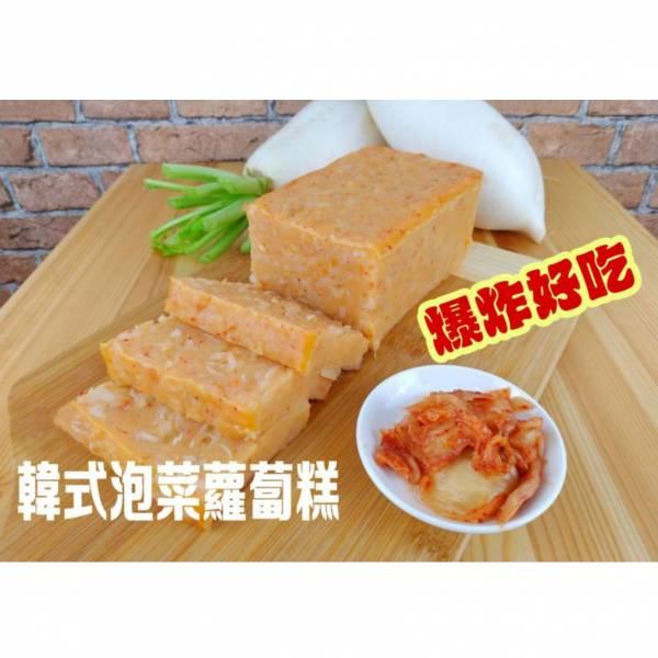韓式泡菜蘿蔔糕 泡菜蘿蔔糕,韓式泡菜,蘿蔔糕,韓式泡菜蘿蔔糕,辣味蘿蔔糕,素食蘿蔔糕,好素配,蔬食,純素蘿蔔糕