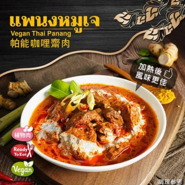 泰饗-帕能咖哩齋肉