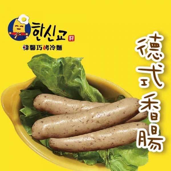 韓馨巧-德國香腸