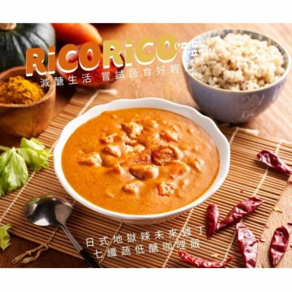 七纖蔬低糖咖哩飯_白花椰菜米(日式地獄辣未來雞)