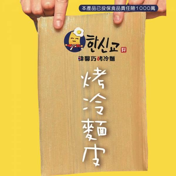 韓馨巧-烤冷麵皮 (6片/20片)