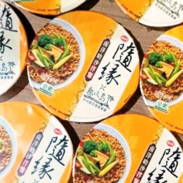 熱浪島x隨緣-南洋叻沙拌麵 素泡麵,隨緣泡麵,熱浪島拌麵,叻沙拌麵,純素泡麵