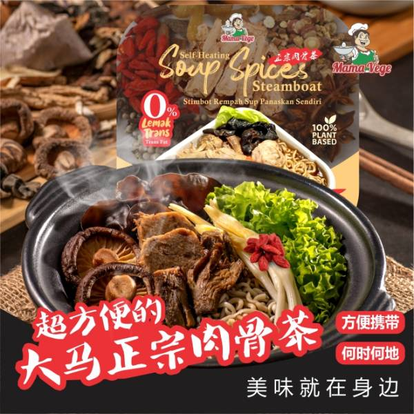 Mama vege肉骨茶自煮火鍋
