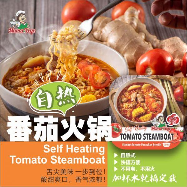 Mama vege番茄自煮火鍋