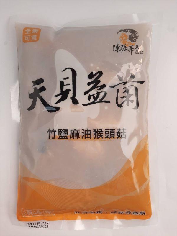 天貝益菌-竹鹽麻油猴頭菇