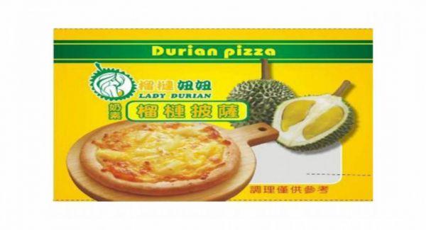 雙倍榴槤泥披薩1片(買五送一) 榴槤,榴槤披薩,披薩,素食,蔬食