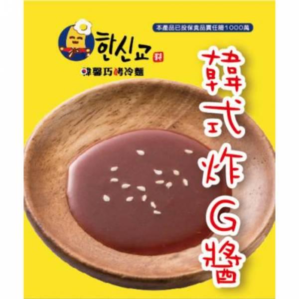 韓馨巧-韓式炸G醬
